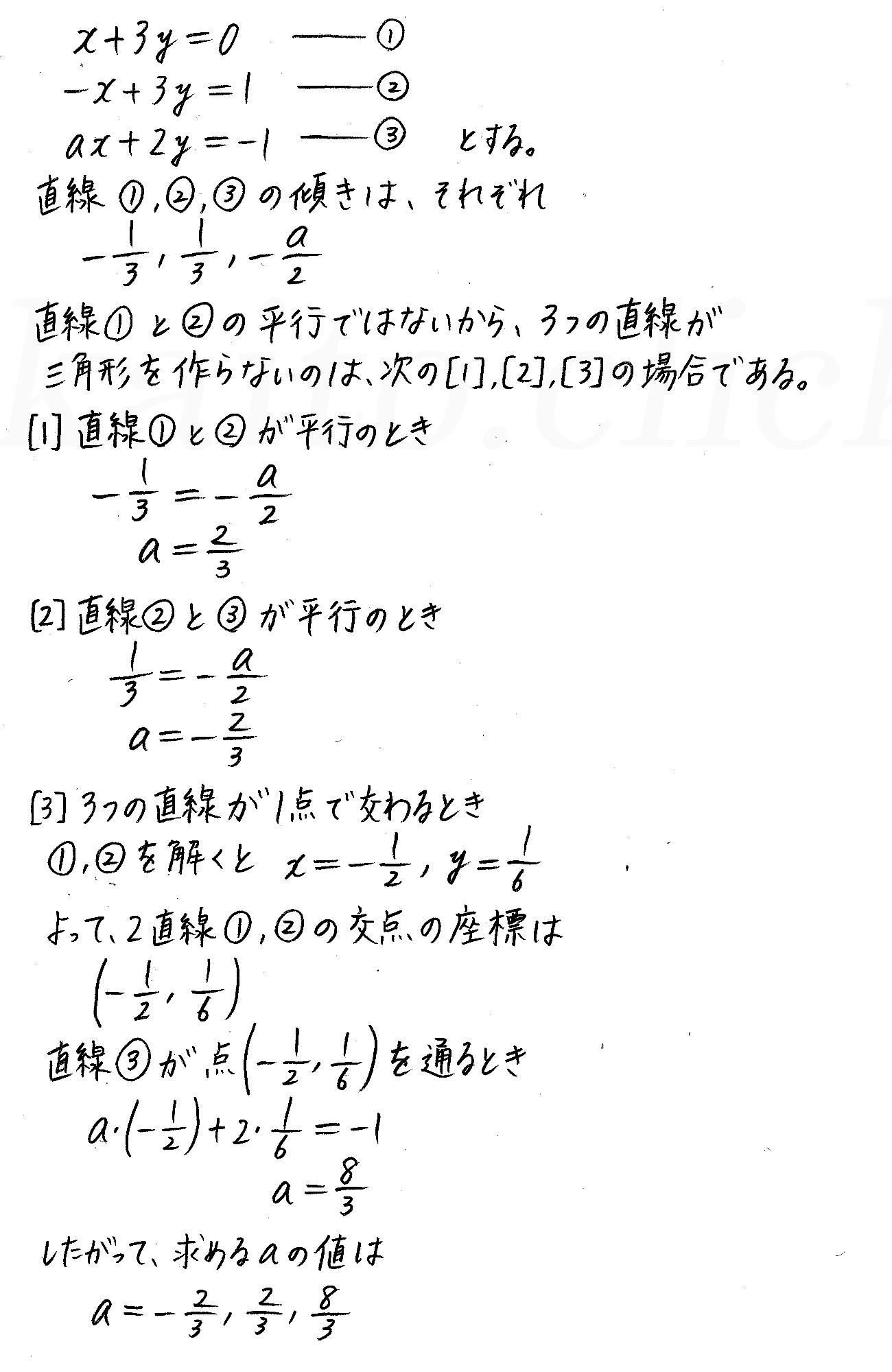改訂版4プロセス数学2-161解答