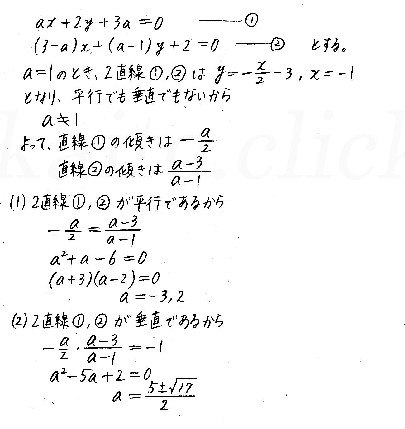 改訂版4プロセス数学2-162解答