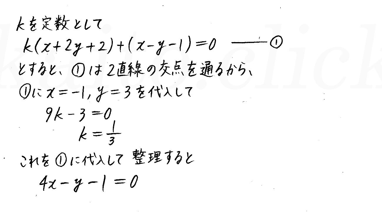 改訂版4プロセス数学2-163解答