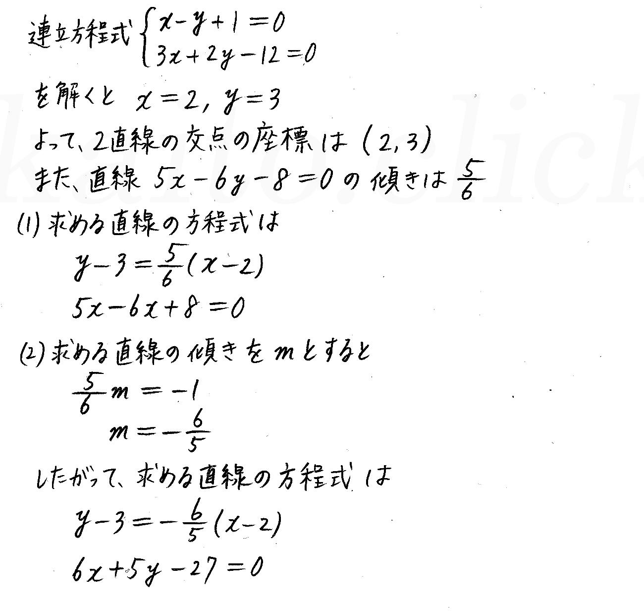 改訂版4プロセス数学2-164解答