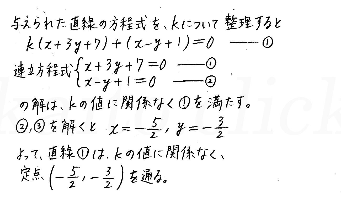改訂版4プロセス数学2-165解答