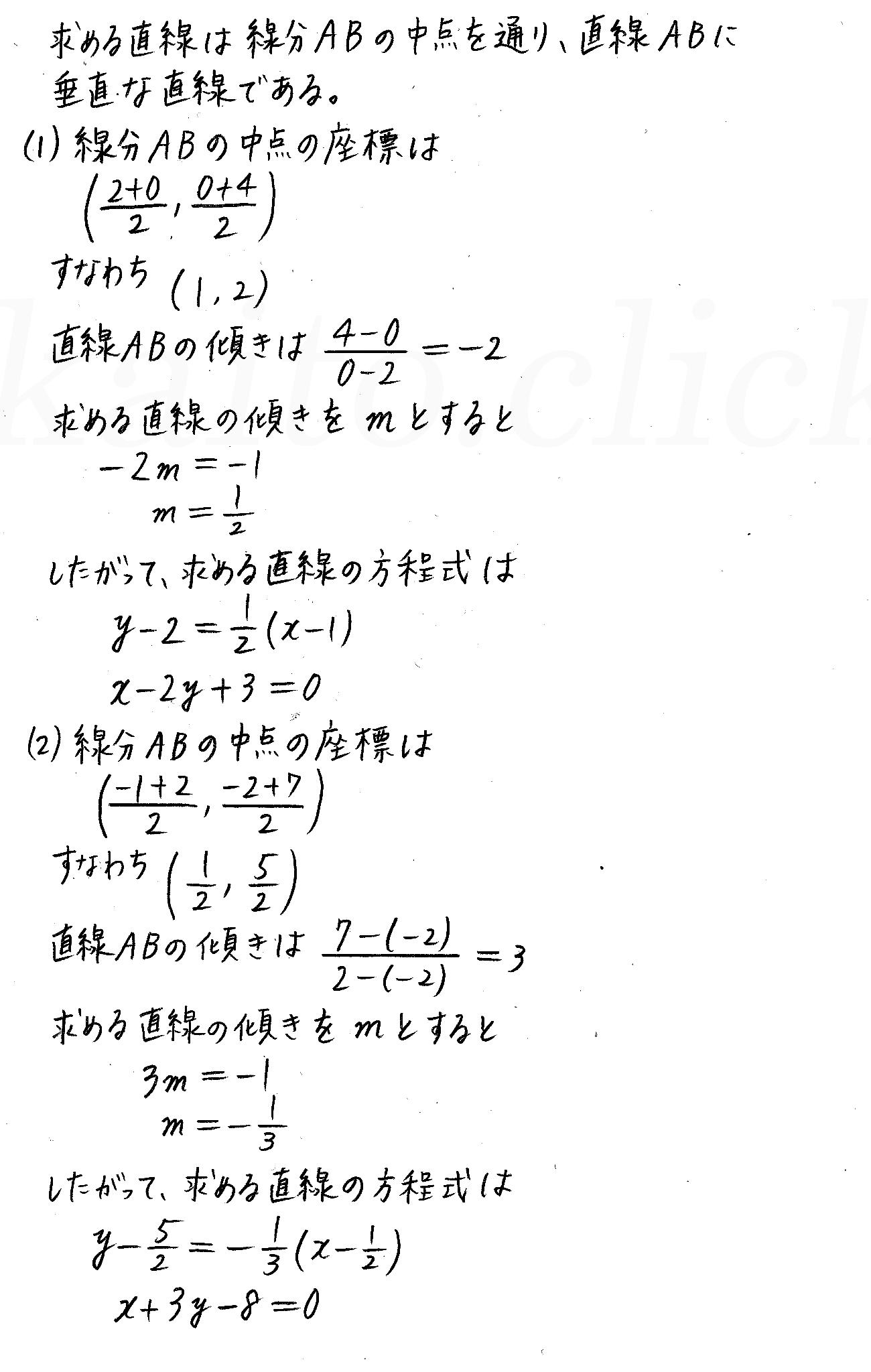 改訂版4プロセス数学2-166解答