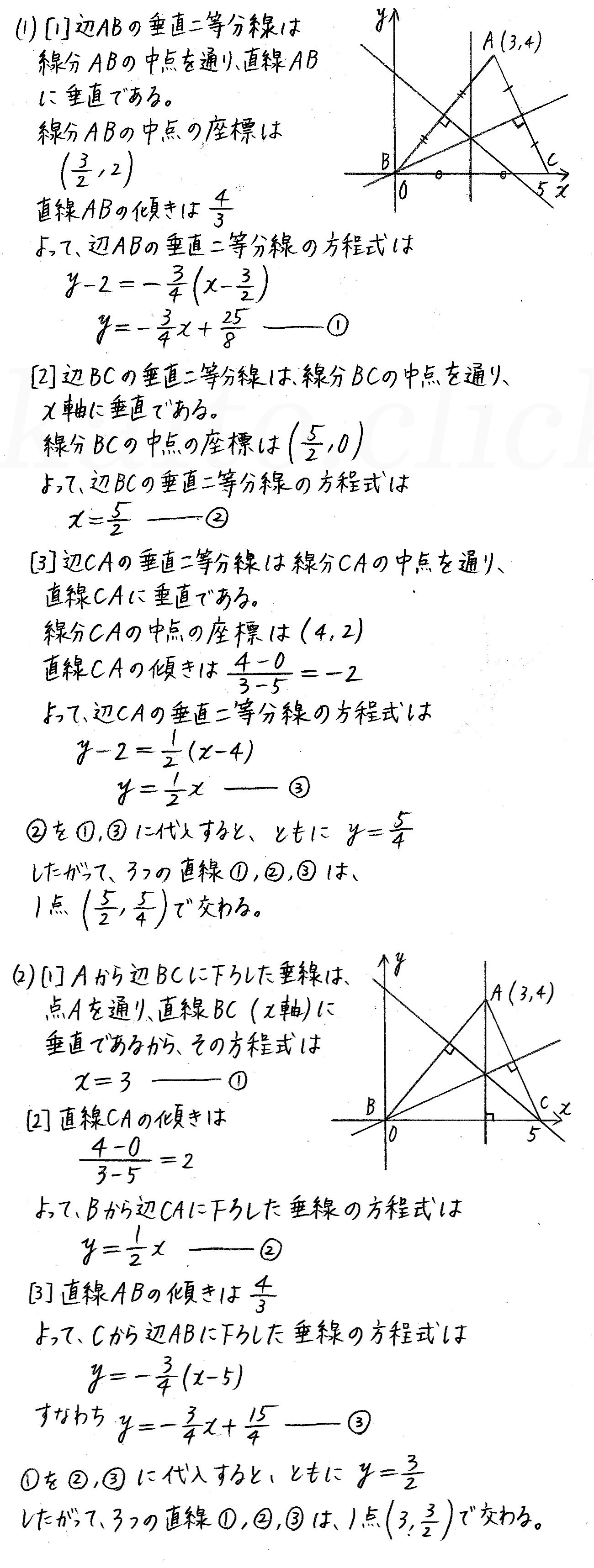 改訂版4プロセス数学2-167解答