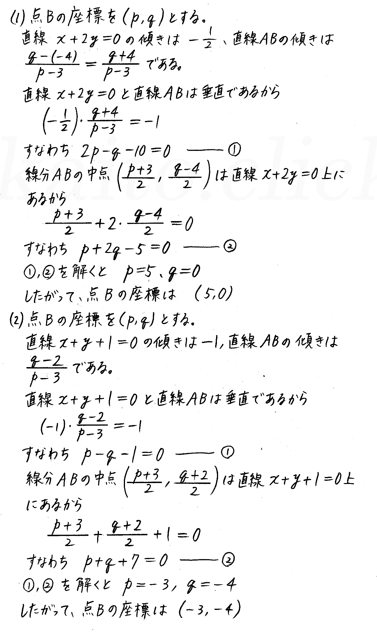 改訂版4プロセス数学2-168解答