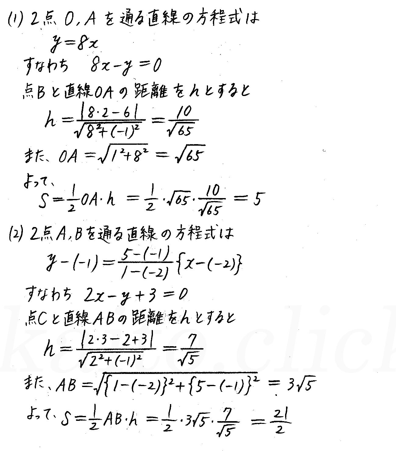 改訂版4プロセス数学2-169解答