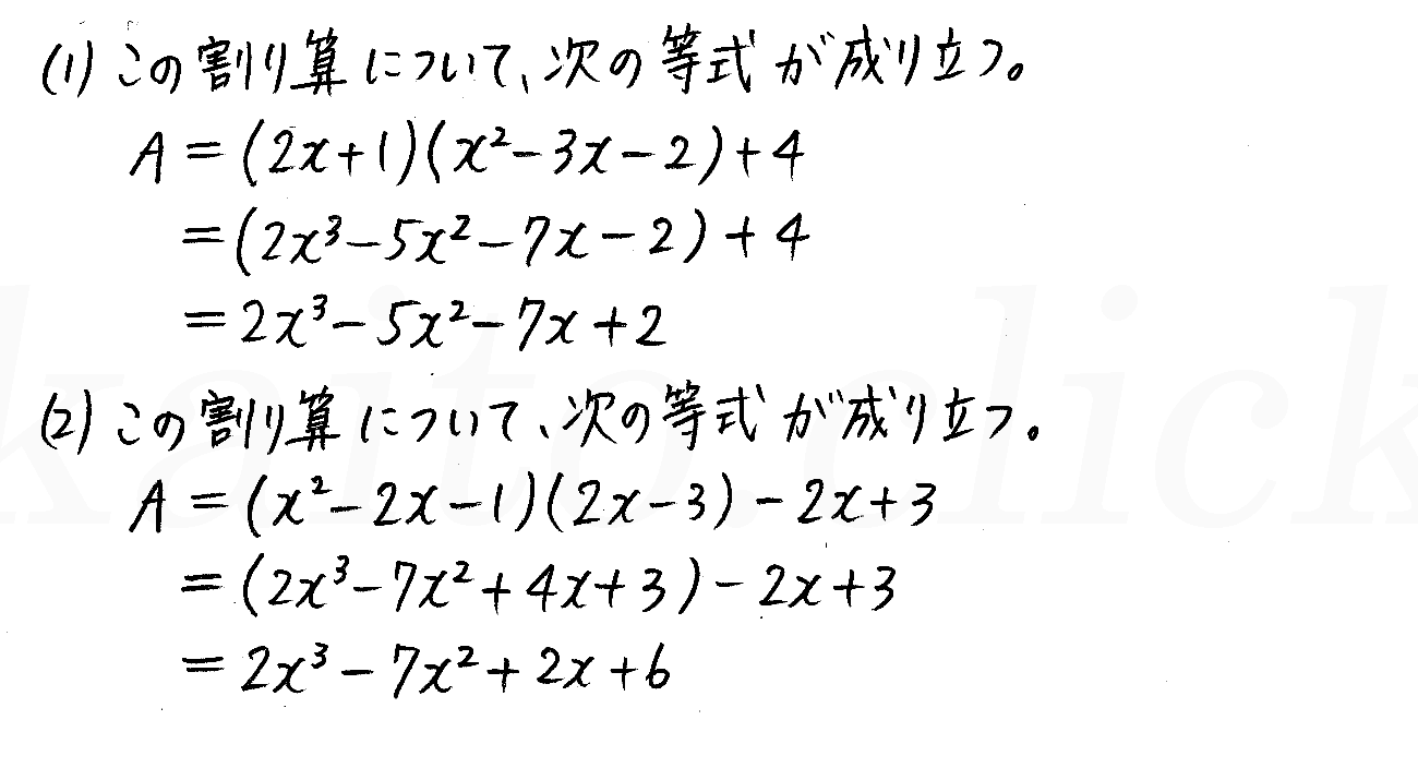 改訂版4プロセス数学2-17解答