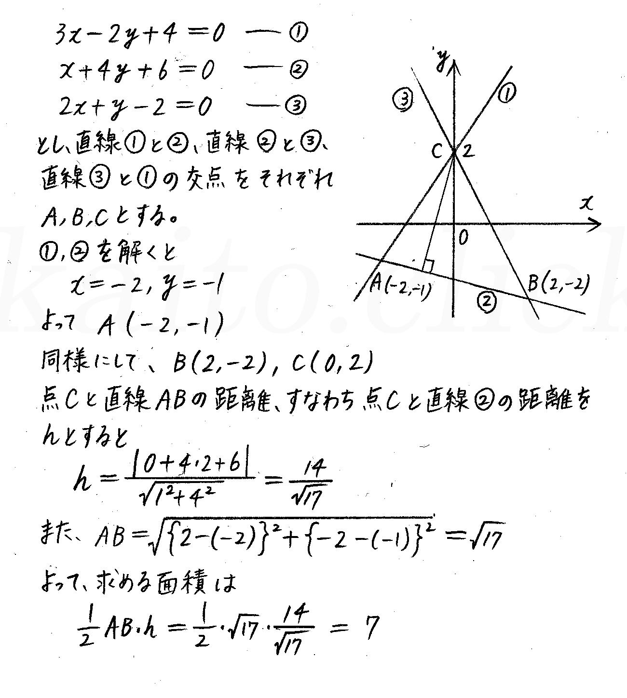 改訂版4プロセス数学2-170解答