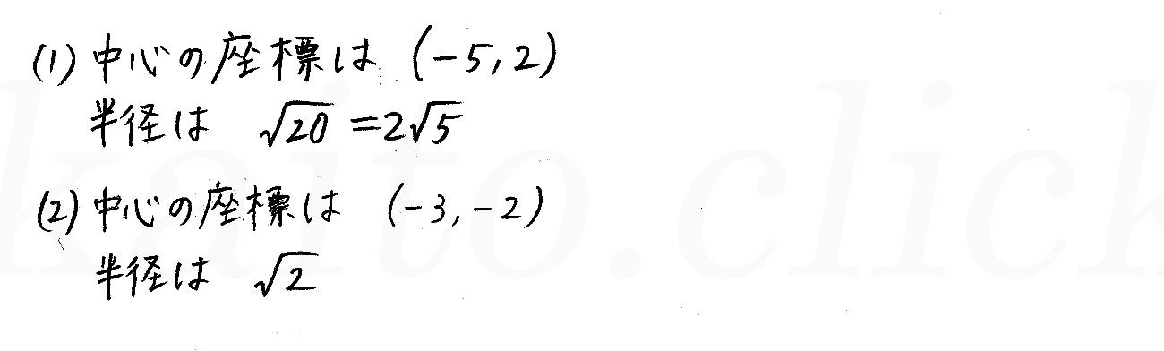 改訂版4プロセス数学2-172解答