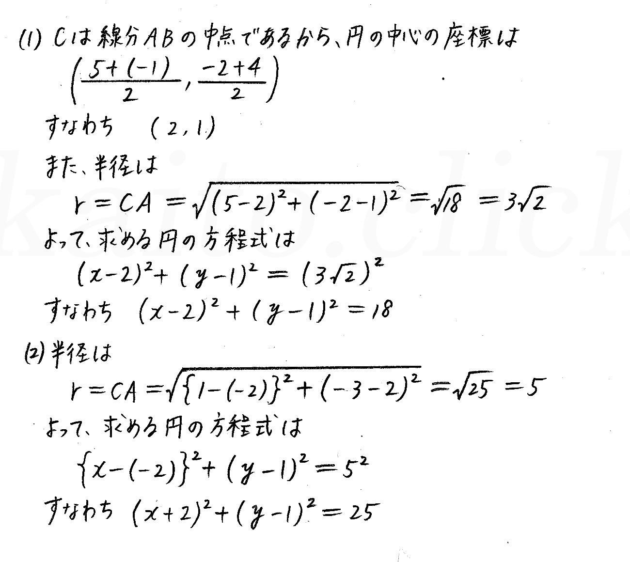 改訂版4プロセス数学2-173解答