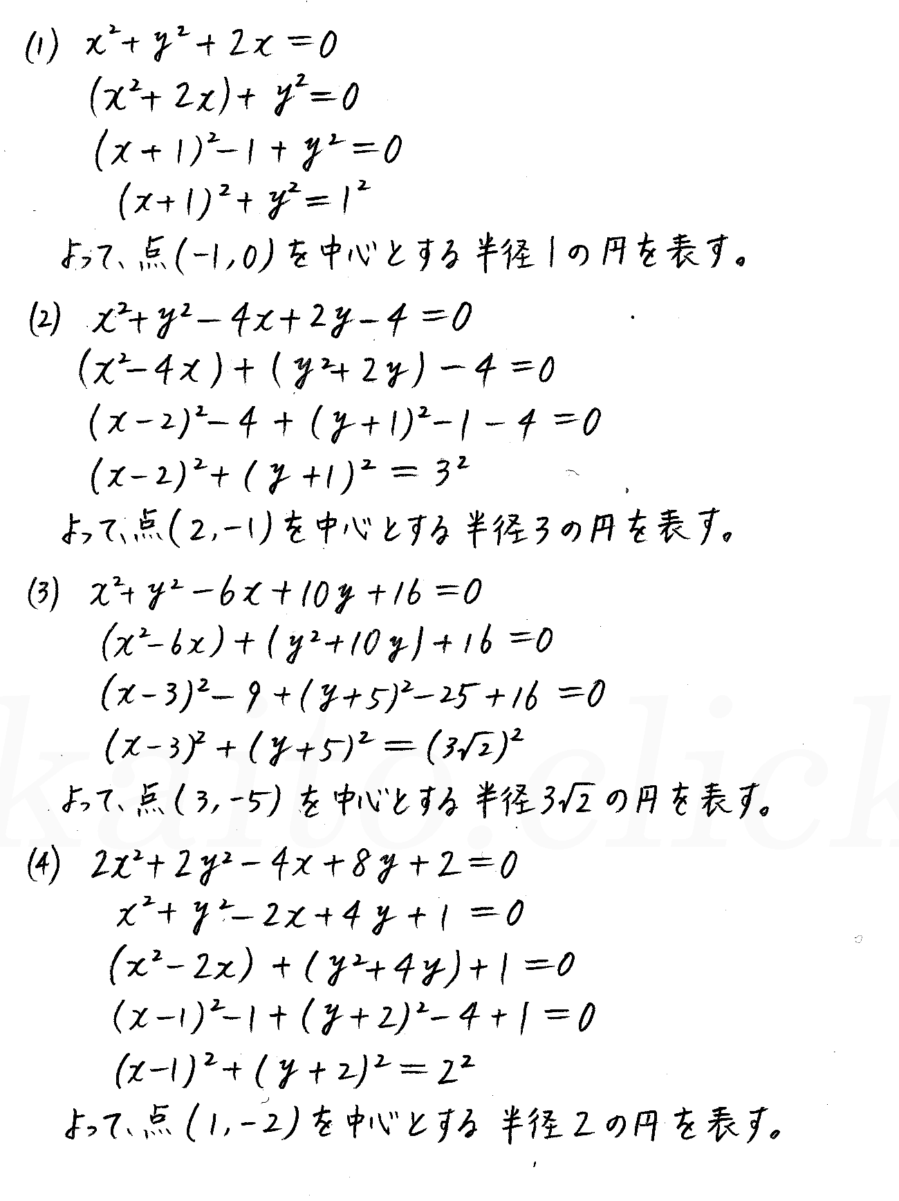 改訂版4プロセス数学2-175解答