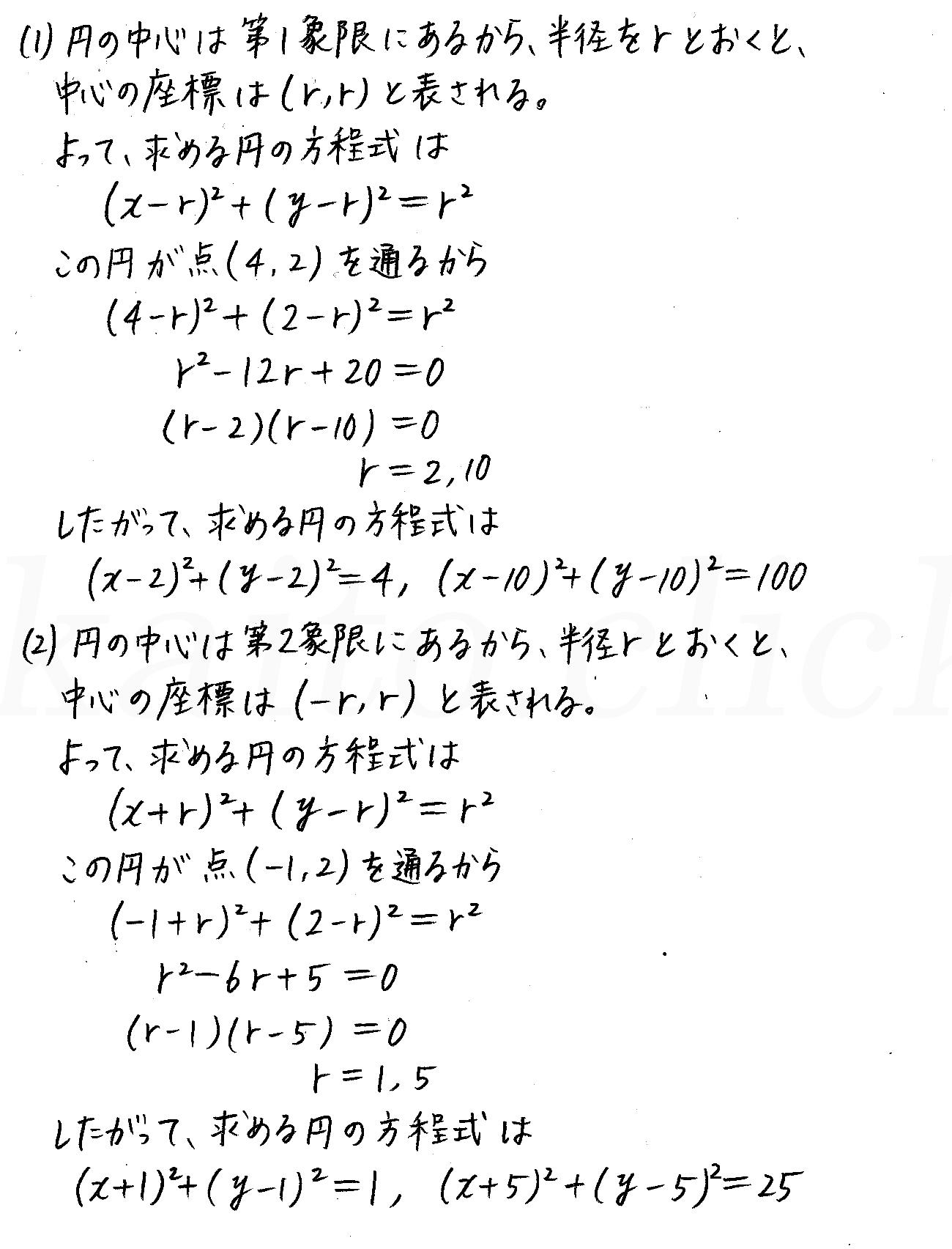 改訂版4プロセス数学2-178解答