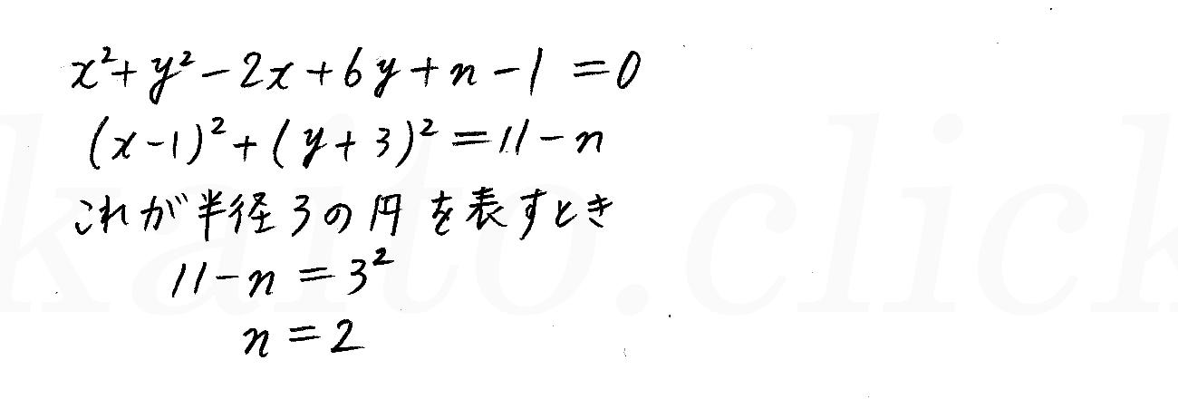 改訂版4プロセス数学2-179解答