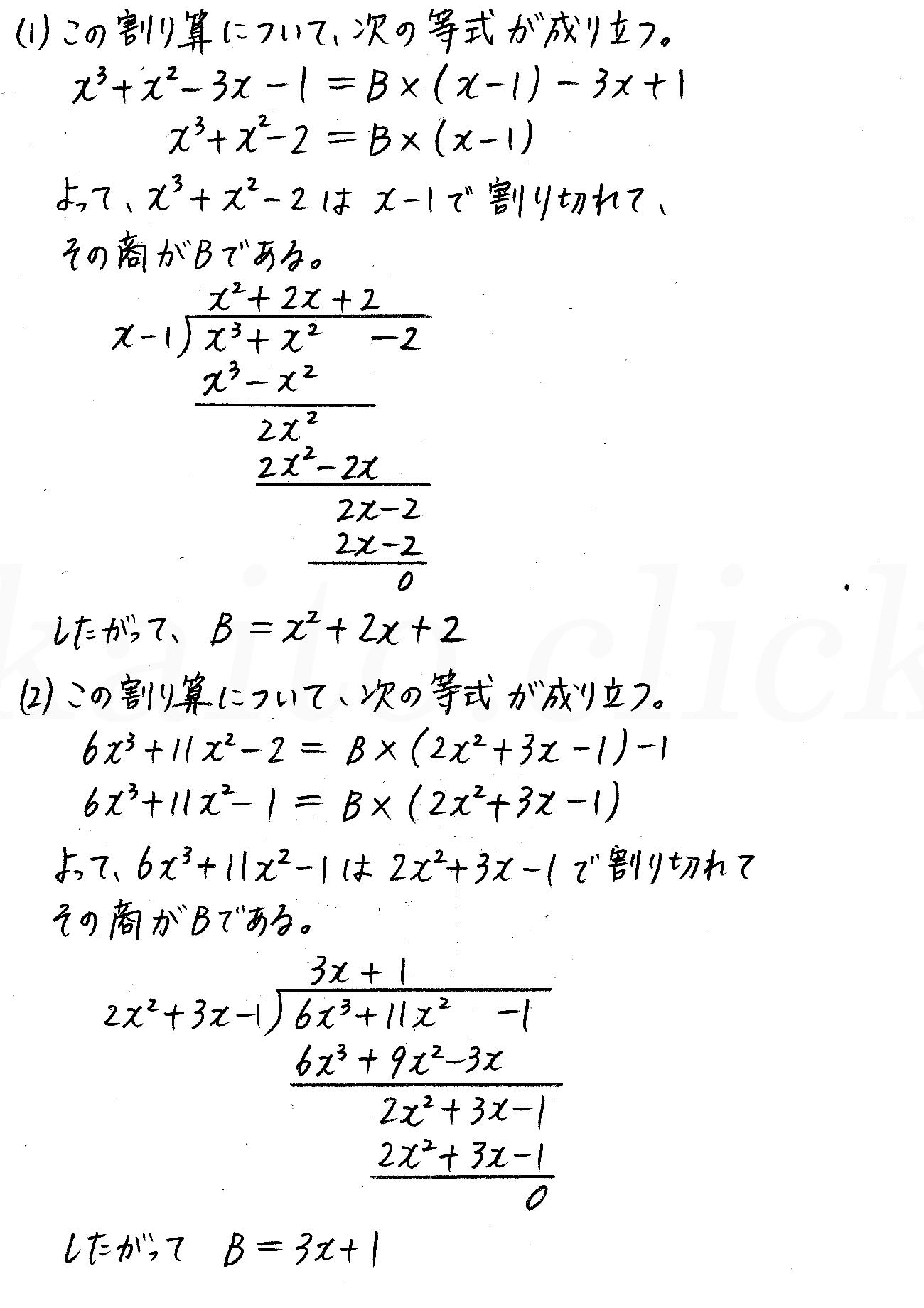 改訂版4プロセス数学2-18解答