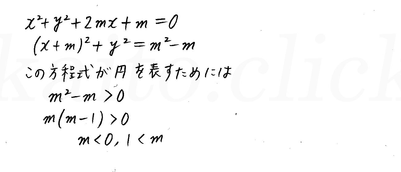 改訂版4プロセス数学2-180解答