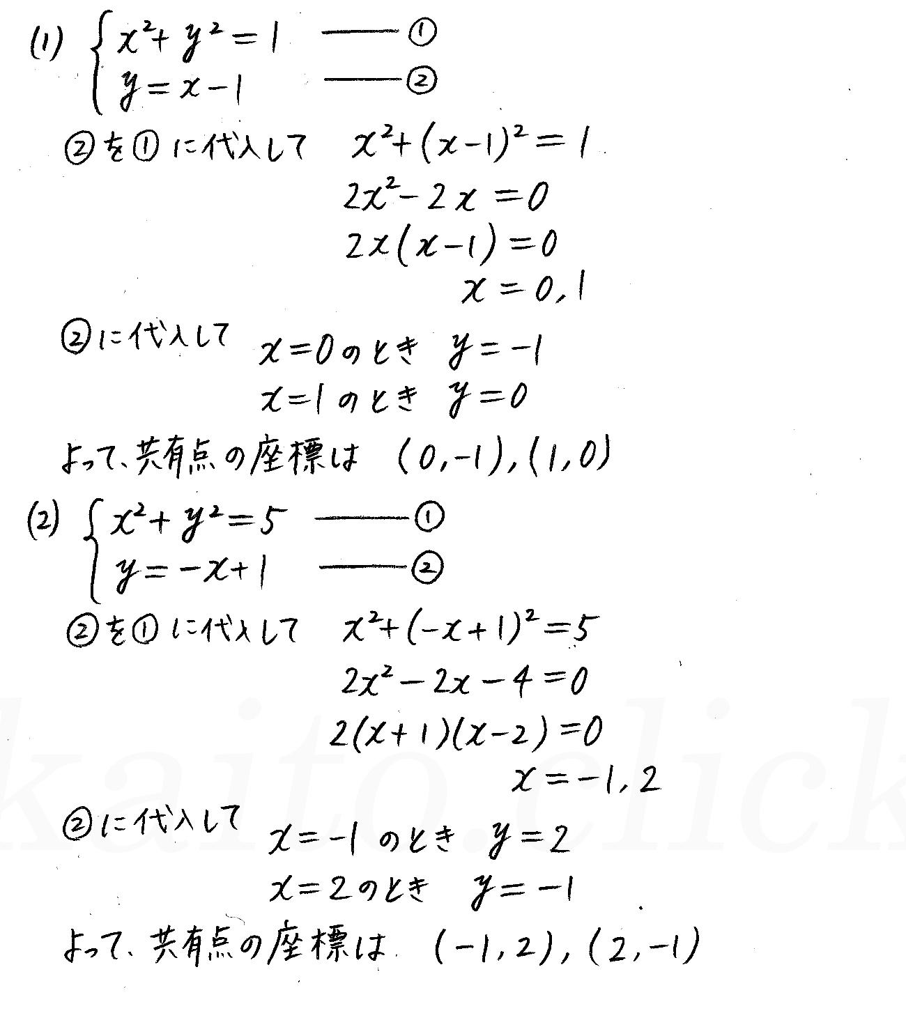 改訂版4プロセス数学2-182解答