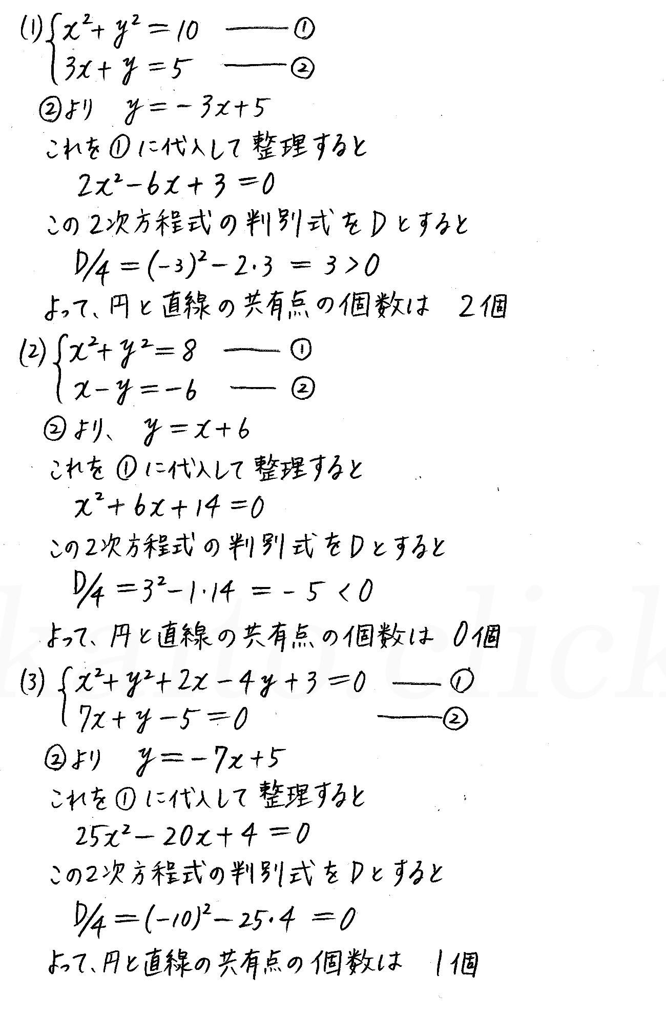 改訂版4プロセス数学2-183解答