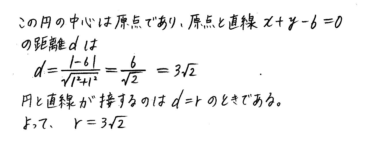 改訂版4プロセス数学2-185解答