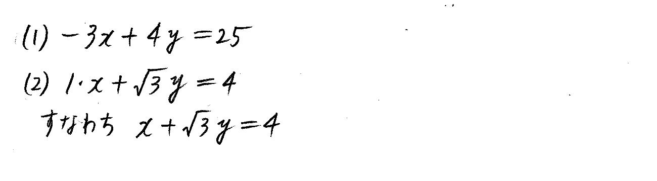 改訂版4プロセス数学2-186解答