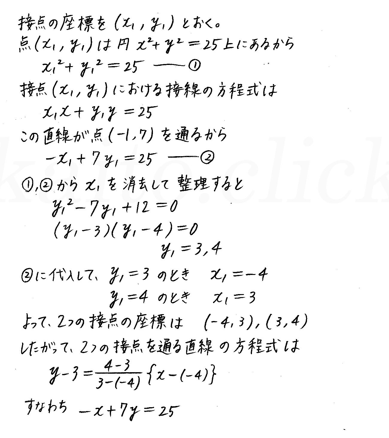 改訂版4プロセス数学2-188解答