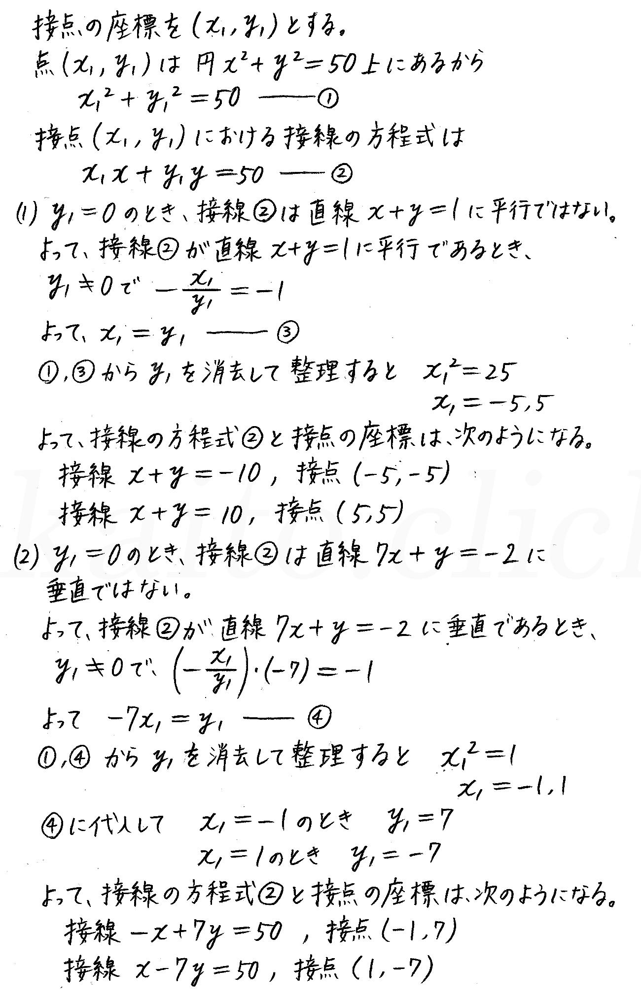 改訂版4プロセス数学2-189解答