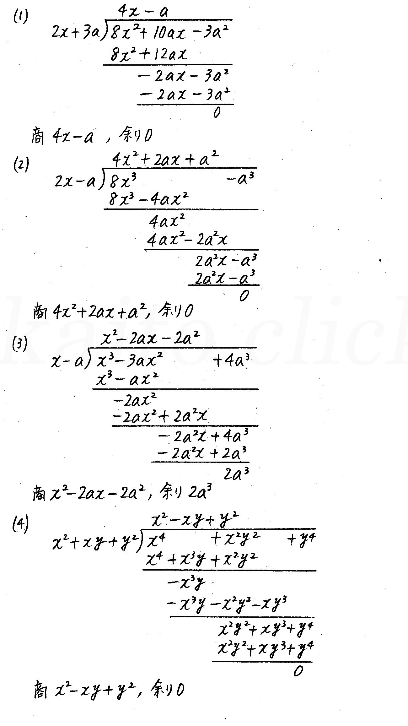 改訂版4プロセス数学2-19解答