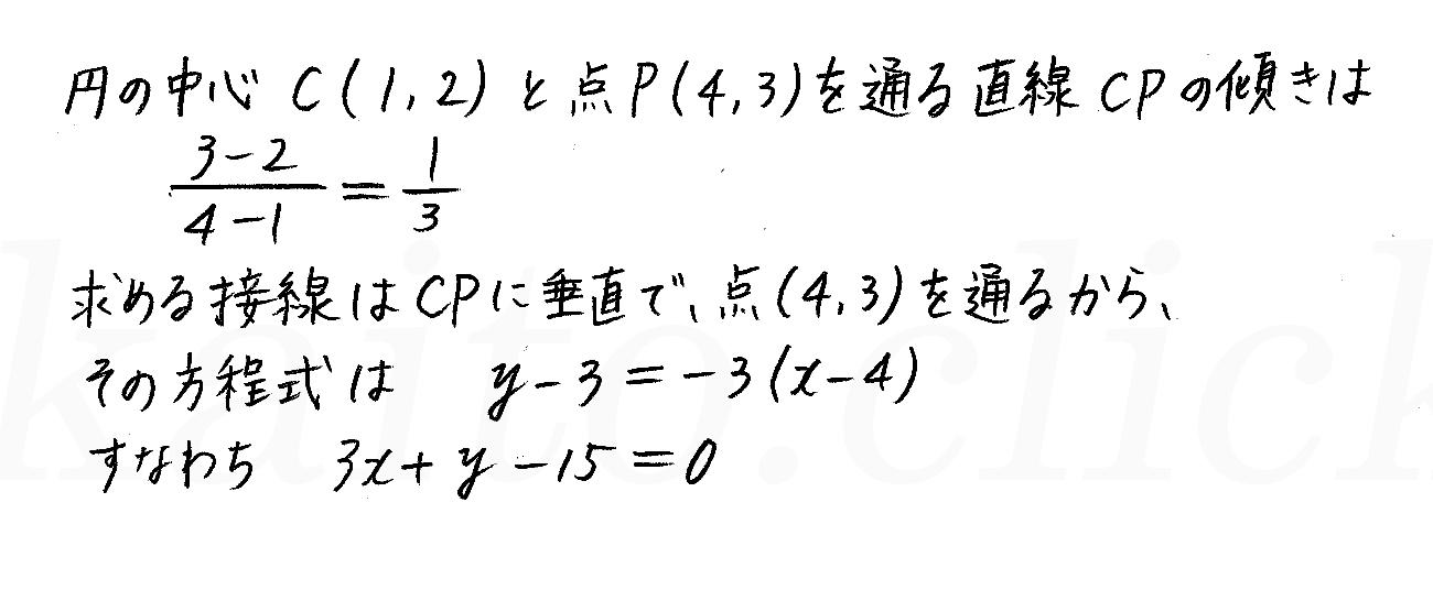 改訂版4プロセス数学2-190解答