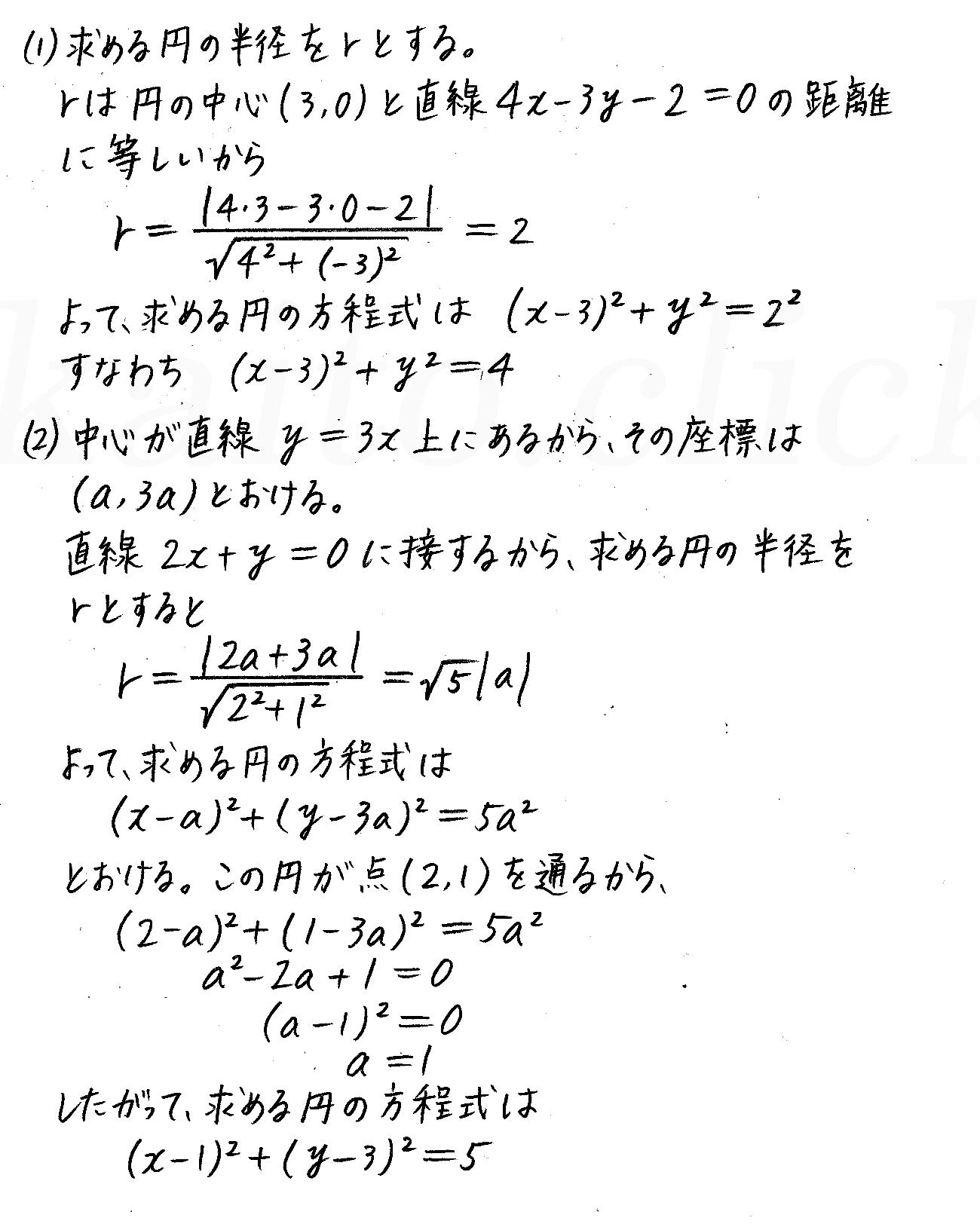 改訂版4プロセス数学2-191解答