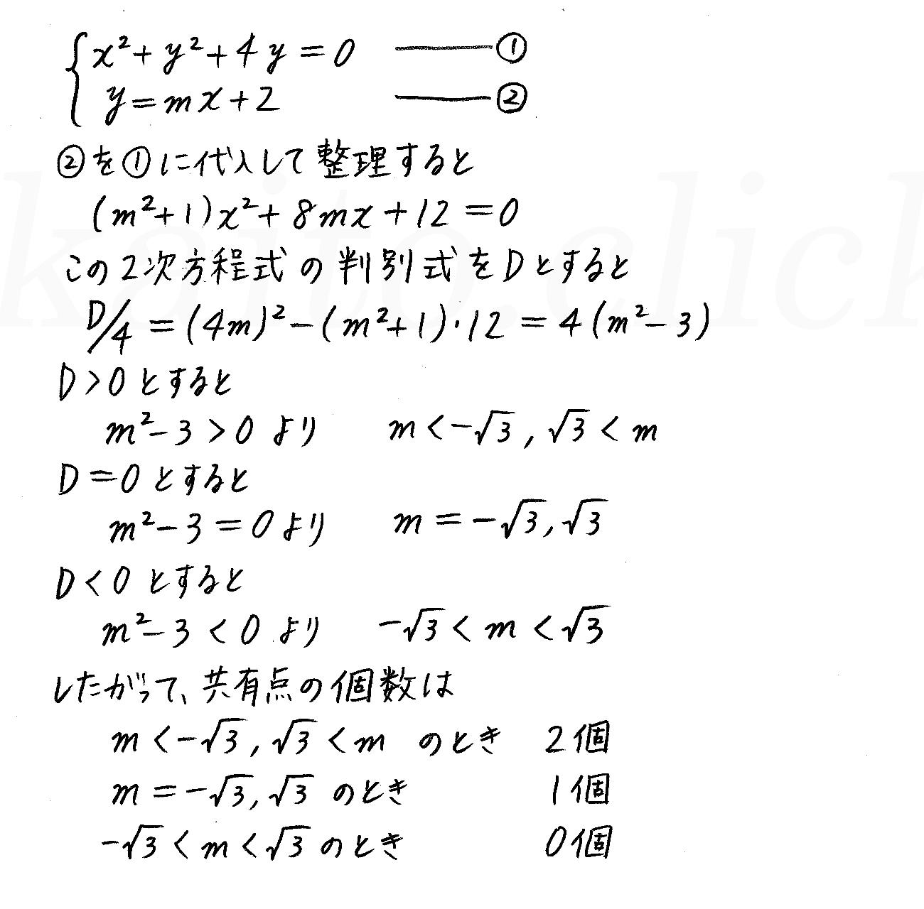 改訂版4プロセス数学2-192解答