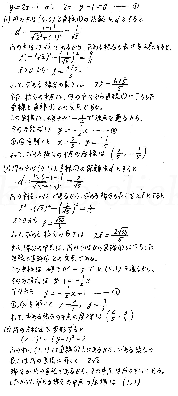 改訂版4プロセス数学2-193解答