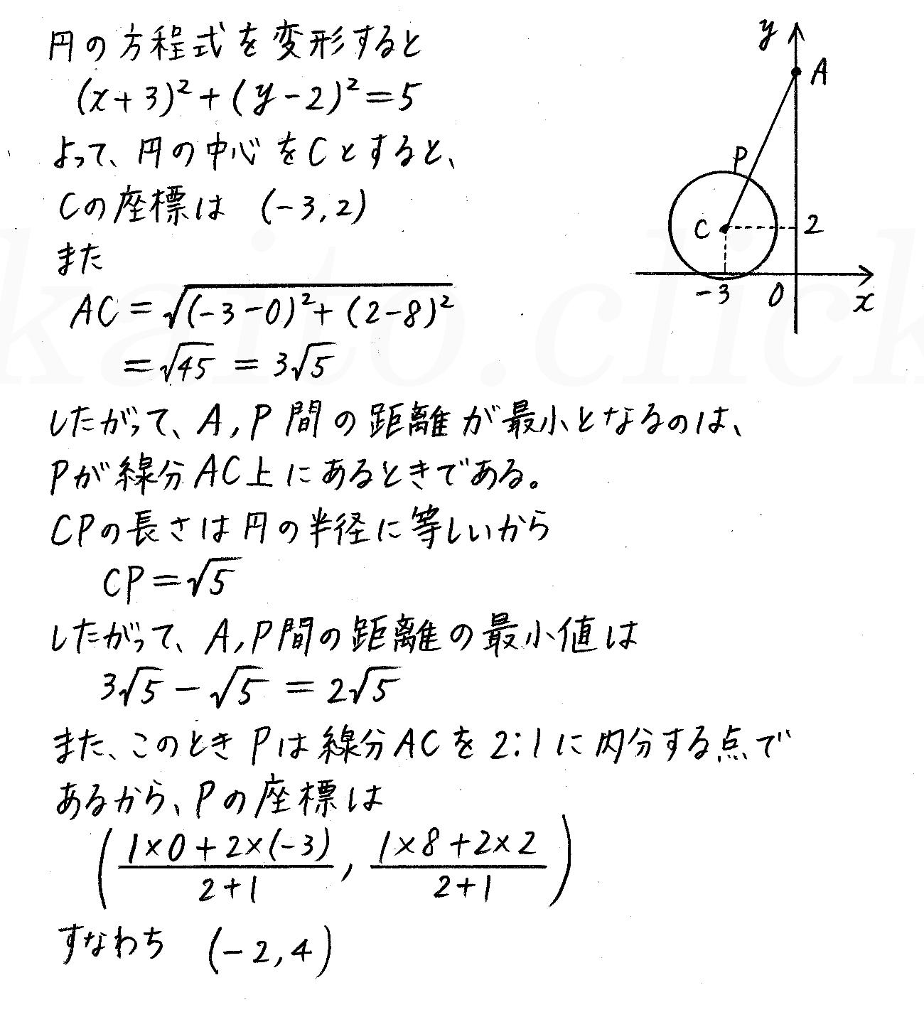 改訂版4プロセス数学2-194解答