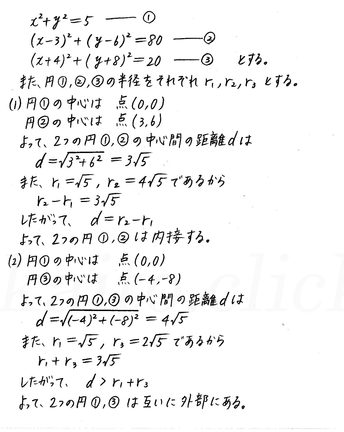 改訂版4プロセス数学2-195解答
