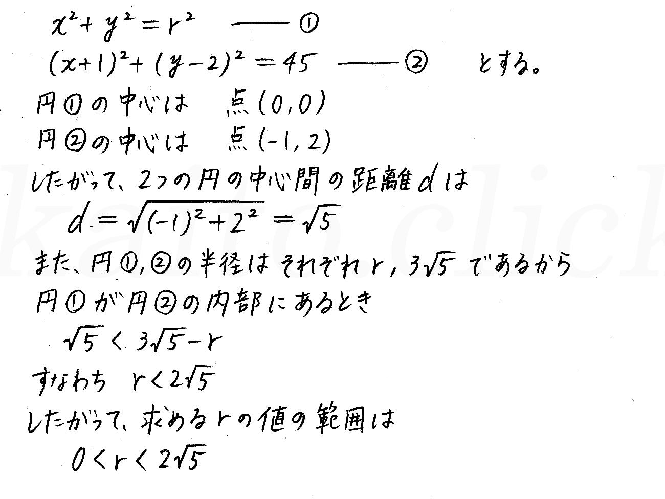 改訂版4プロセス数学2-196解答