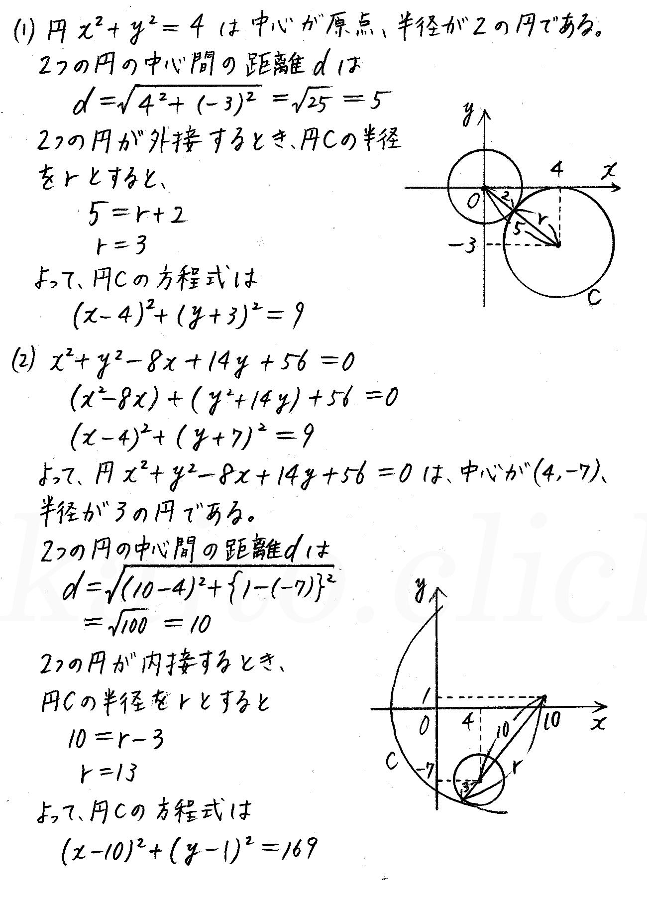 改訂版4プロセス数学2-197解答
