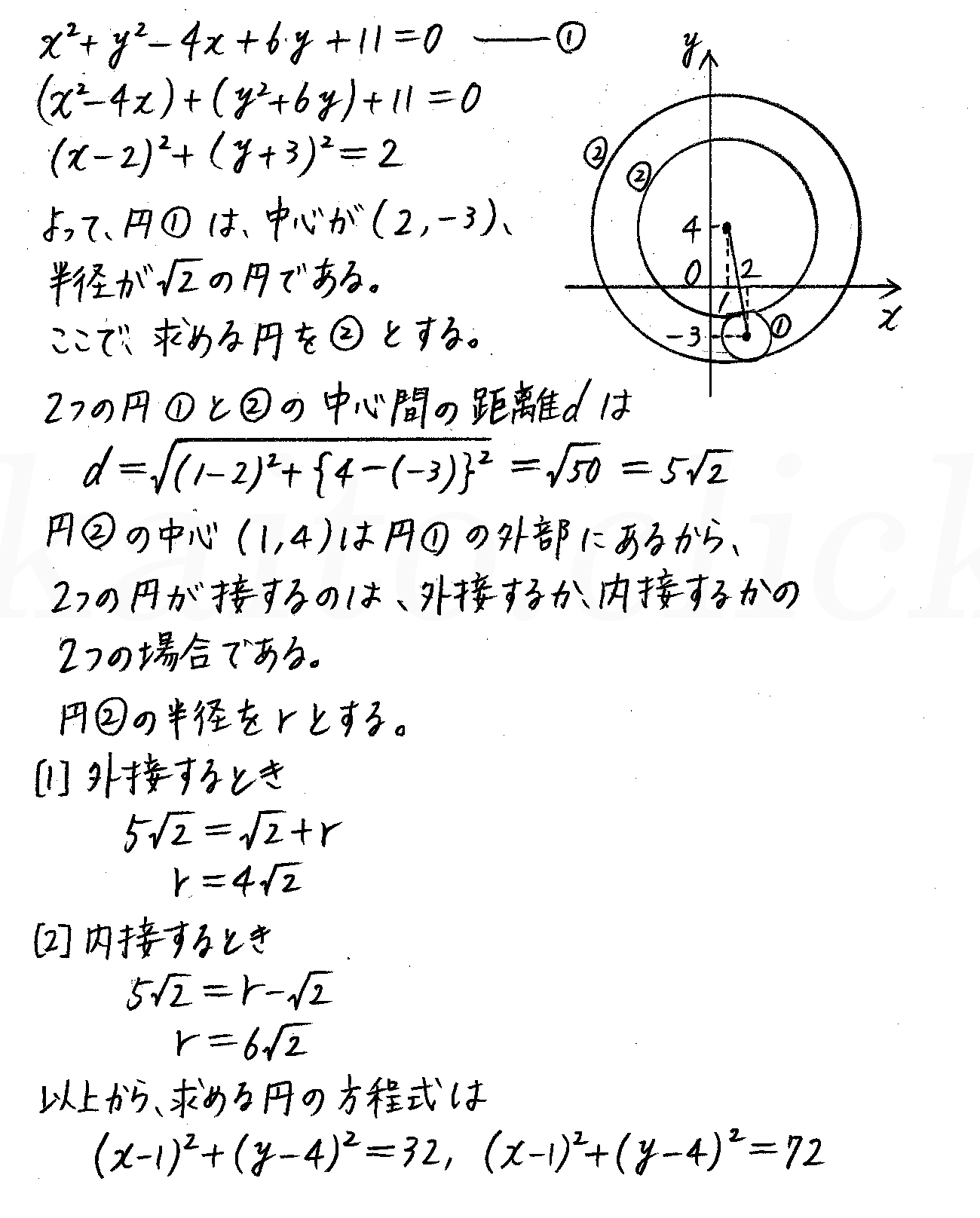 改訂版4プロセス数学2-198解答