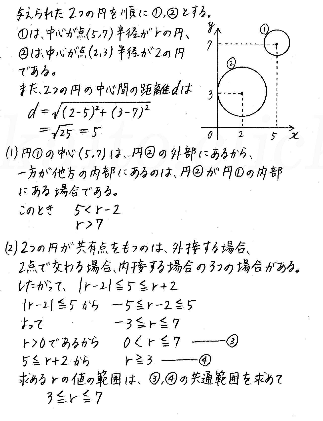 改訂版4プロセス数学2-199解答