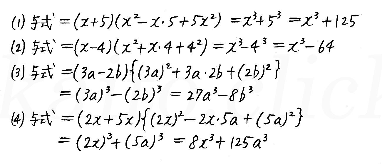 改訂版4プロセス数学2-2解答