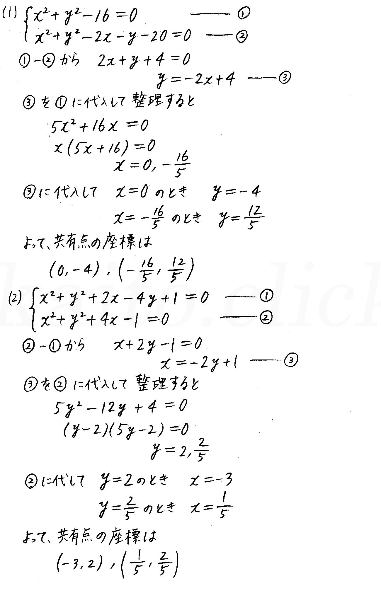 改訂版4プロセス数学2-200解答