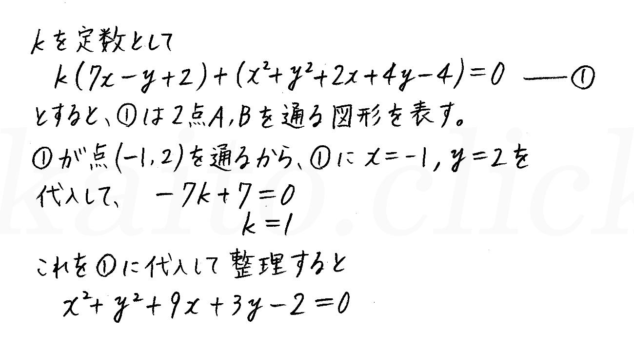 改訂版4プロセス数学2-201解答