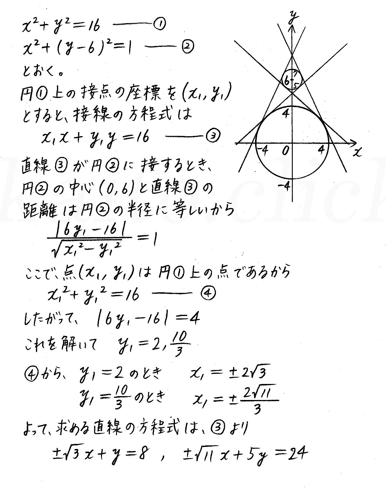 改訂版4プロセス数学2-203解答