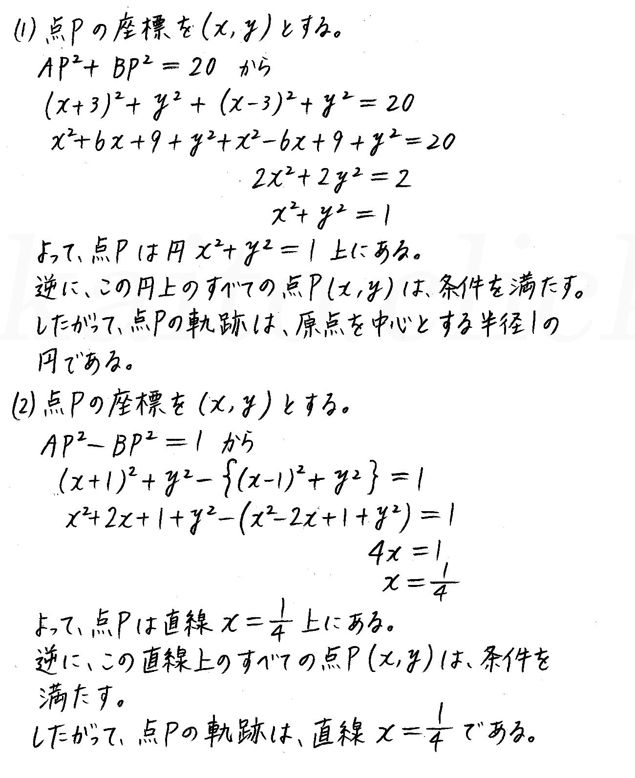 改訂版4プロセス数学2-204解答