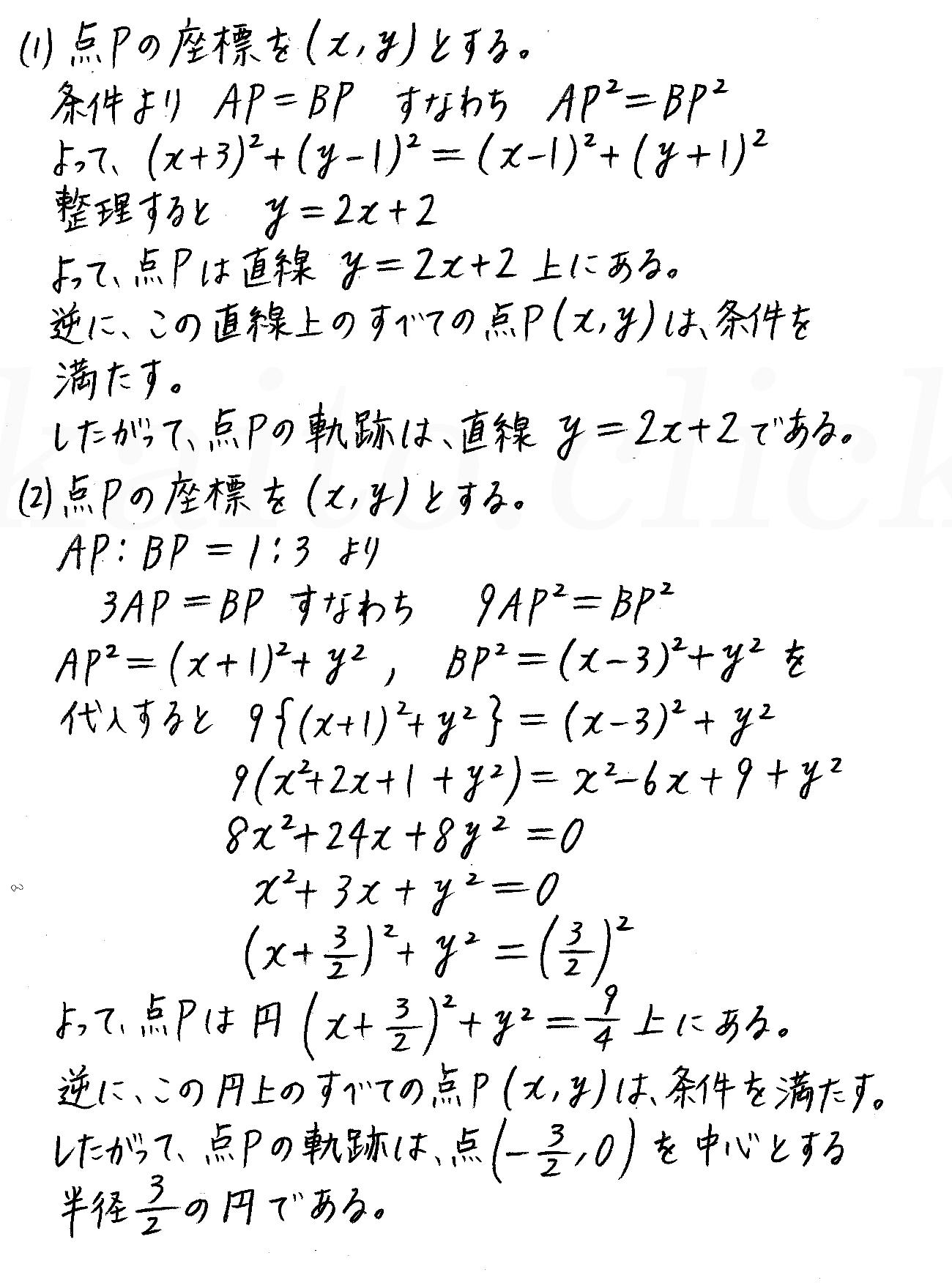 改訂版4プロセス数学2-205解答