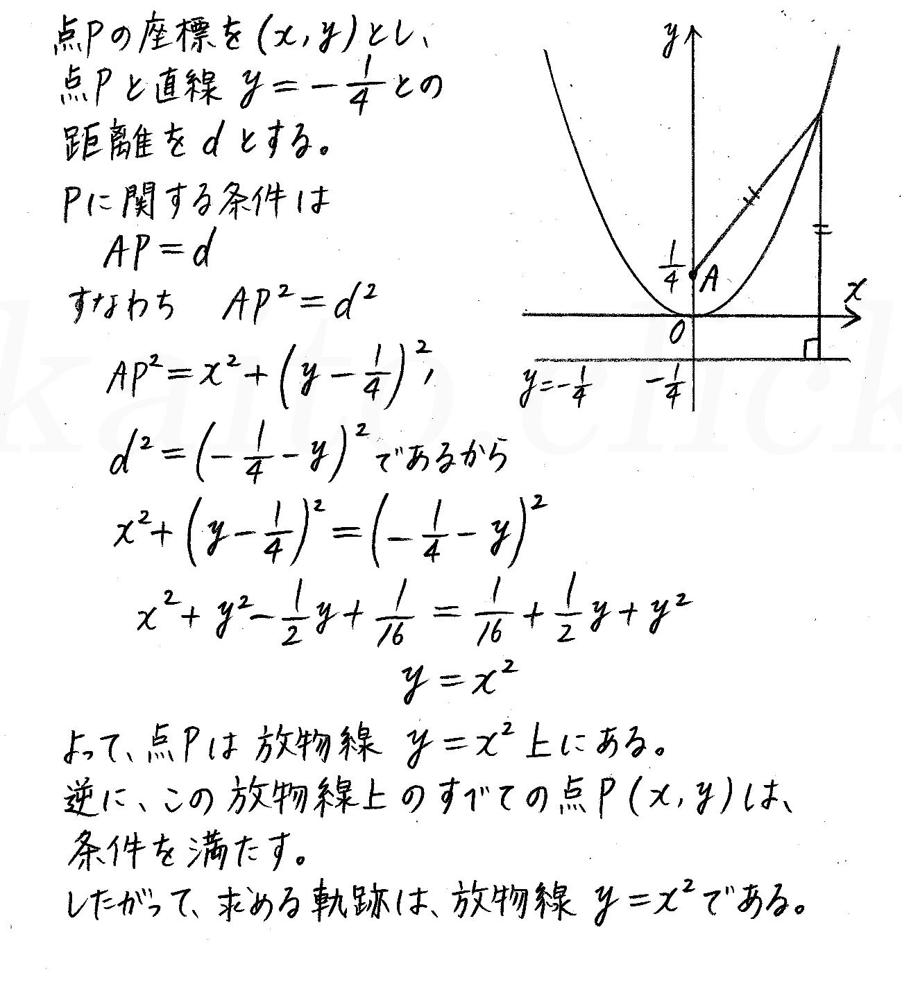 改訂版4プロセス数学2-206解答