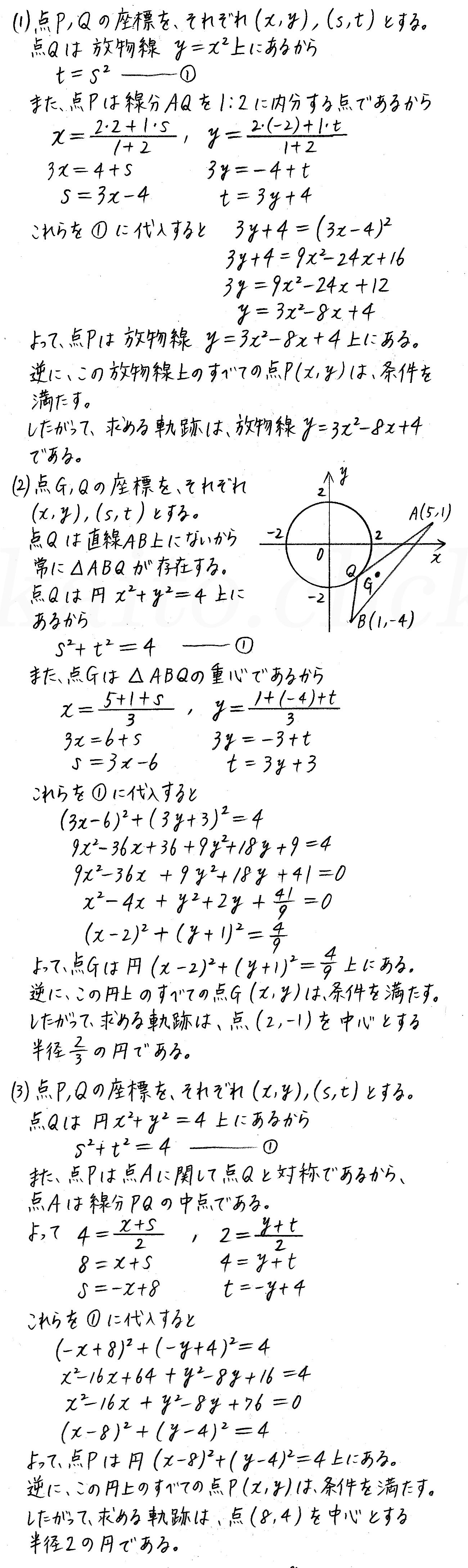 改訂版4プロセス数学2-207解答