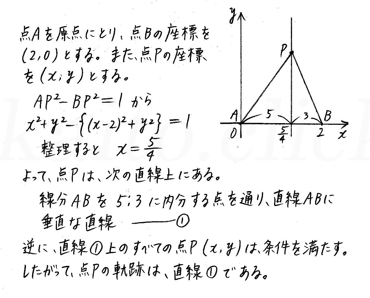 改訂版4プロセス数学2-208解答