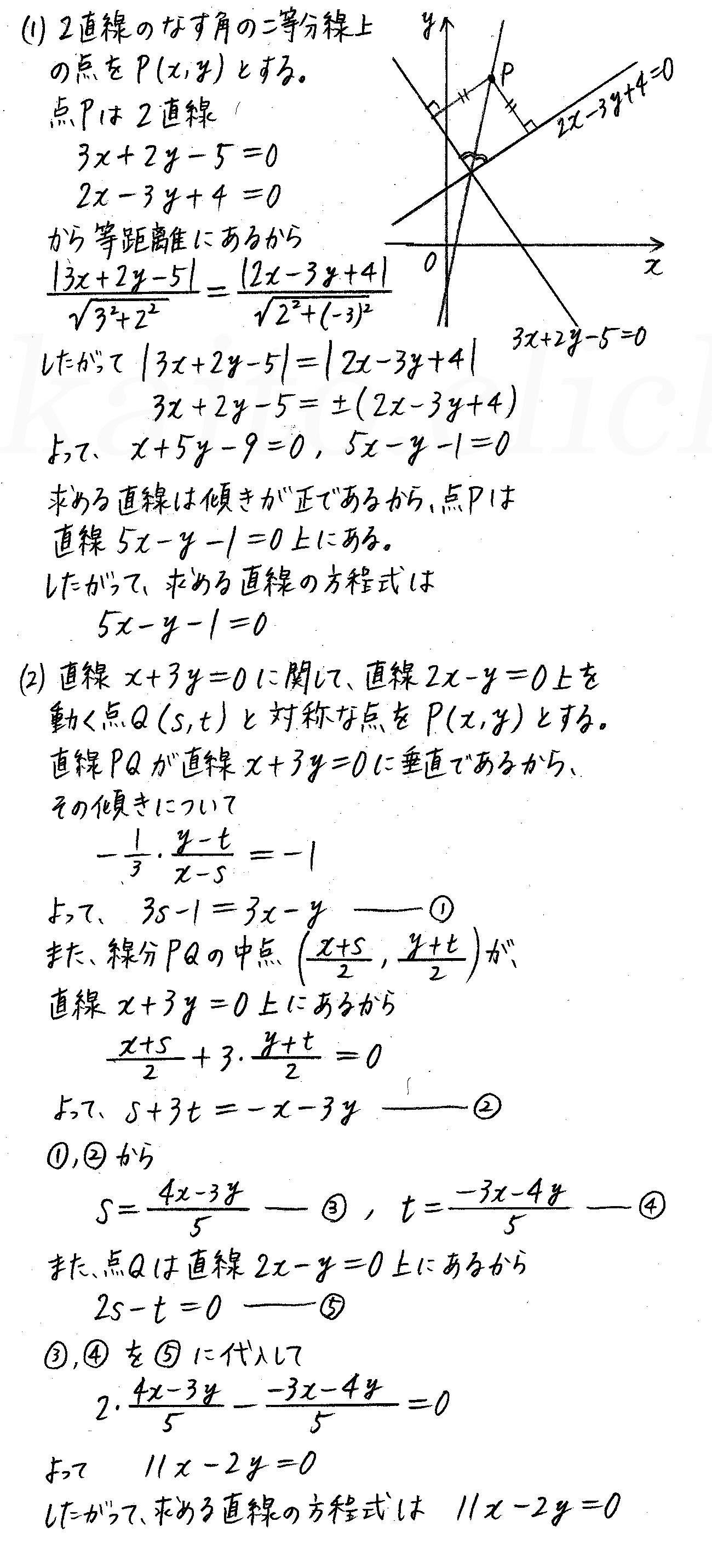 改訂版4プロセス数学2-209解答