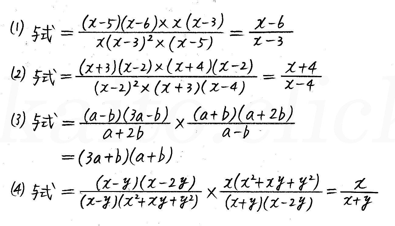 改訂版4プロセス数学2-21解答