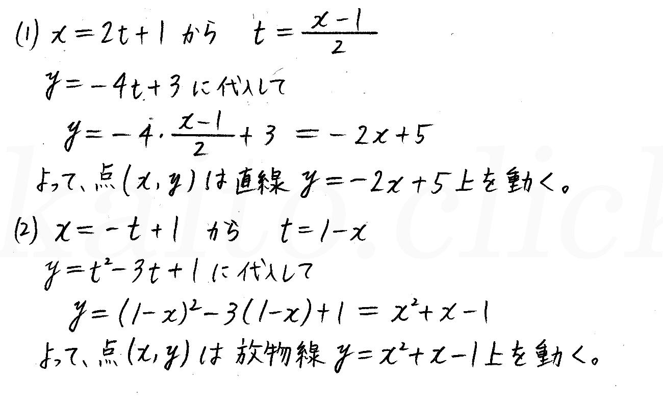 改訂版4プロセス数学2-210解答