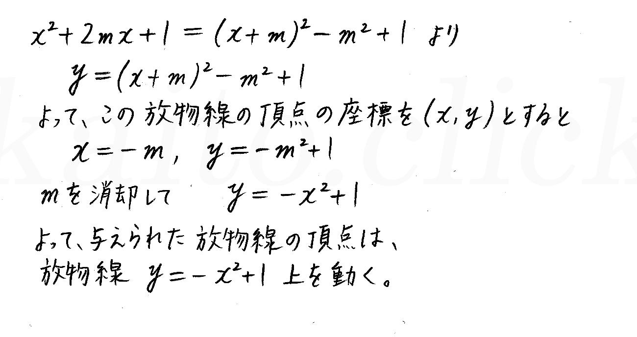 改訂版4プロセス数学2-211解答