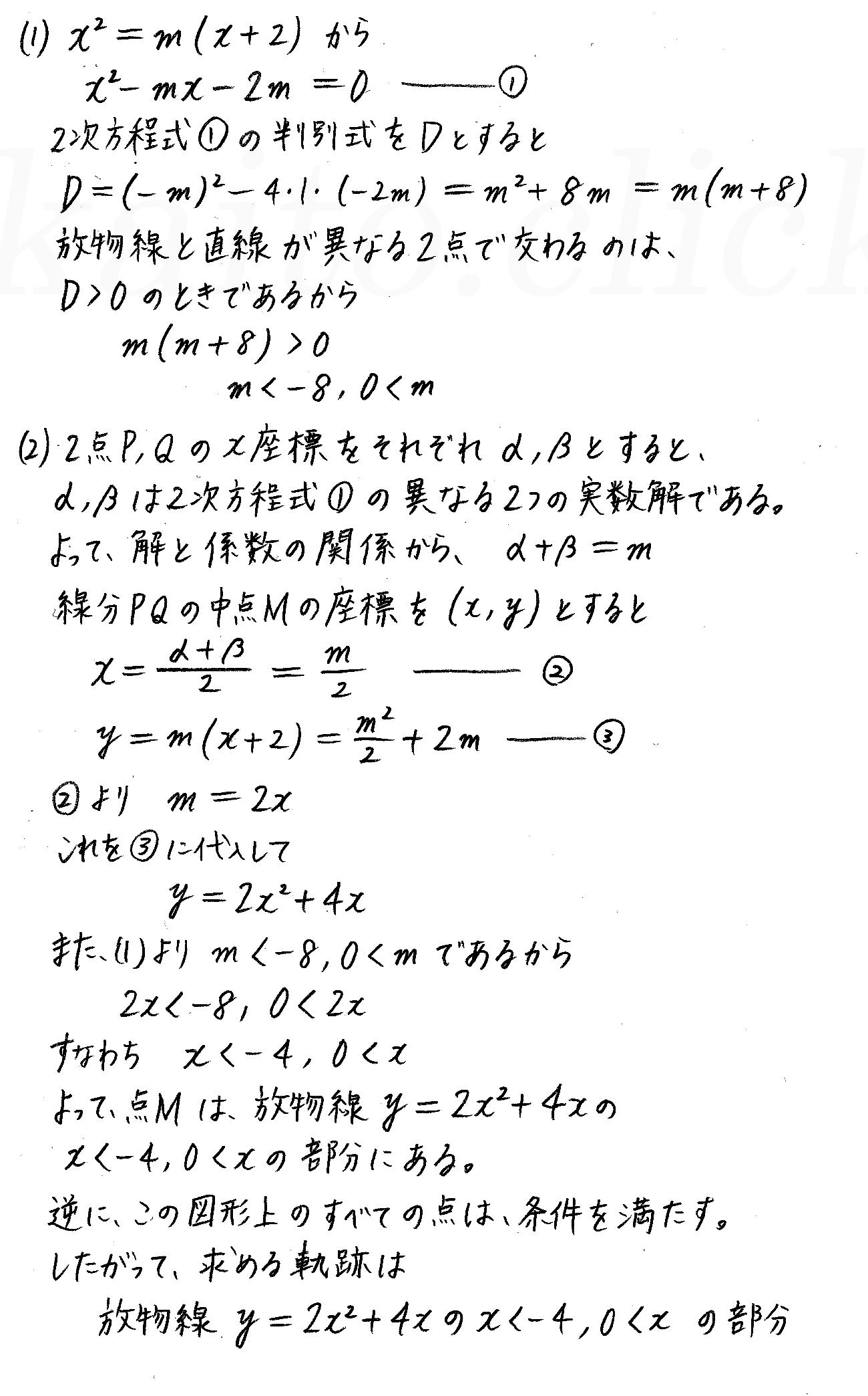 改訂版4プロセス数学2-212解答