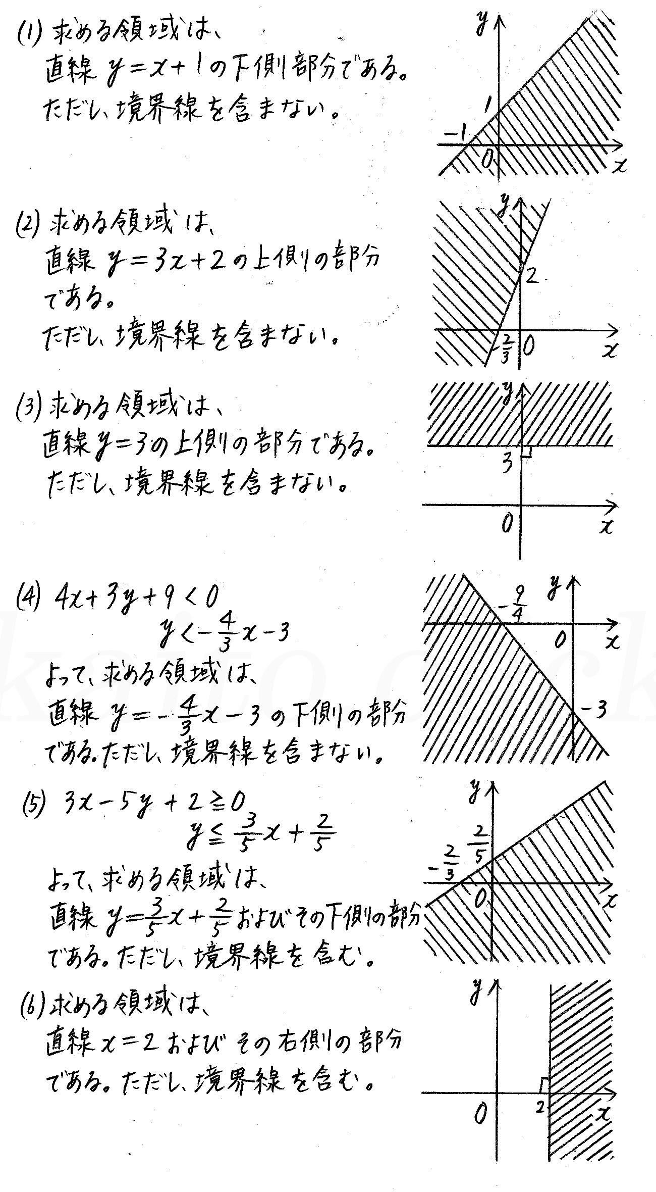 改訂版4プロセス数学2-213解答